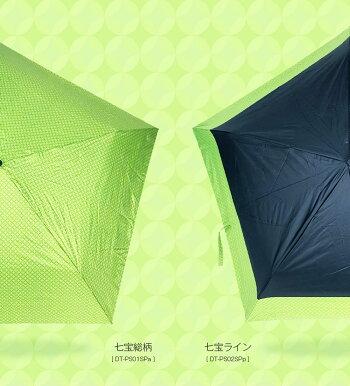 折りたたみ傘レディース軽量日傘完全遮光晴雨兼用日よけ雨傘折りたたみ傘おしゃれかわいいおすすめ人気日本伝統柄日本製おしゃれ祖母に誕生日プレゼント母親80代90代誕生日米寿還暦還暦祝い女性古希お祝い敬老の日デントラDENTRA