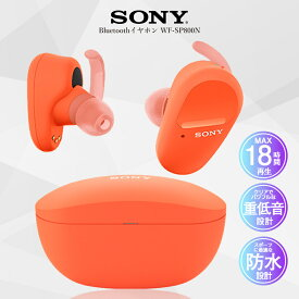 イヤホン Bluetooth ソニー SONY WF-SP800N オレンジ ワイヤレス 高音質 iphone android ノイズキャンセリング イコライザー 防水 IP55 スポーツ向け タッチセンサー 【コンビニ受取対応商品】