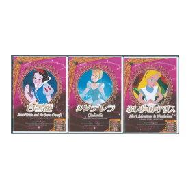 ディズニー プリンセス オリジナルDVD BOX 3巻パック シンデレラ 白雪姫 不思議の国のアリス アニメ ディズニー 童話 日本語吹き替え版