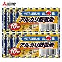 【三菱】アルカリ乾電池 電池 単4形 10本パック 2セット 20本 LR03N/10S MITSUBISHI 三菱電機 アルカリ電池【メール便4個までOK】