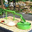 元祖本格流しそうめん 流しそうめん機 器 竹 スライダー おもちゃ パーティー 流し器 素麺 家庭用 卓上 電池式 クッキ…