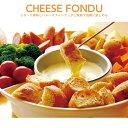 チーズフォンデュ セット 鍋 CHEESE FONDUE マルチフォンデュ チョコレートフォンデュ お菓子 楽しい 簡単 ホームパー…