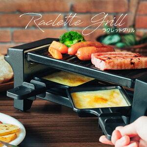 ラクレットグリル ラクレット チーズ ヒーター [ RAKU RAKU LIFE ラクレットグリル ] チーズ トースト ベーコン ソーセージ キッチン雑貨 調理器具 らくらく 簡単 手軽 グリル 宅飲み オシャレ 調