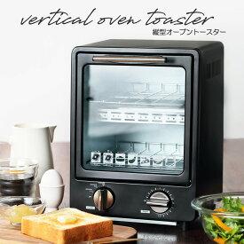 オーブントースター 縦型 おしゃれ [縦型オーブントースター 黒] パン 朝食 キッチン家電 調理器具 D-STYLIST KDTO-001B