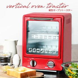 オーブントースター 縦型 おしゃれ [縦型オーブントースター 赤] パン 朝食 キッチン家電 調理器具 D-STYLIST KDTO-001R