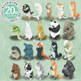 【全20種類フルセット】ガチャ ガチャガチャ コンプリート 中身 動物 かわいい フィギュア おもちゃ [ 合掌 1拝 2拝 3拝 4拝 ]【あす楽対応】