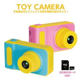 【32GB microSDカード付き】カメラ 子供用 キッズカメラ トイカメラ デジタルカメラ 充電式 SDカード対応 おもちゃ 誕生日 プレゼント 知育【送料無料】【あす楽対応】