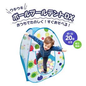 【ボール20個付き】ウキウキボールプールテントDX 子供用 ボール テント おもちゃ 室内 お家遊び 誕生日 プレゼント ギフト 玩具 キッズ【あす楽対応】【ラッピング不可】