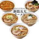 新潟五大ラーメンBOX(5食入り) スープ付 お土産/食べ比べ/ご当地ラーメン/電子レンジ調理/レンジでできる/火を使…