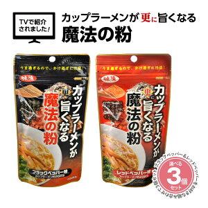 【3個セット】カップラーメン に入れるだけで美味しくなる ラーメン 粉 調味料 [ 魔法の粉 ブラックペッパー レッドペッパー ] 黒胡椒 袋麺 鍋 簡単 一手間