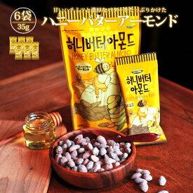 【メール便送料無料】ハニーバターアーモンド 韓国 35g 6個セット 大人気 イ・ボミ 愛用 お菓子 お土産 Tom's farm 食品