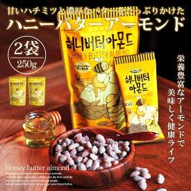 ハニーバターアーモンド 韓国 250g 2個セット 大人気 イ・ボミ 愛用 お菓子 お土産 Tom's farm 【あす楽】