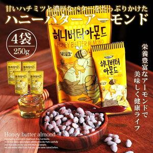 ハニーバターアーモンド 韓国 250g 4個セット 大人気 イ・ボミ 愛用 お菓子 お土産 Tom's farm 【あす楽】