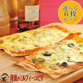ピザ 薄焼きミルフィーユピザ6枚セット 8種類から6枚選べる パリパリサクサクの本格ピザPIZZA 冷凍ピザ 贈答用にも対応いたします!【ギフト熨斗紙対応】【送料無料】