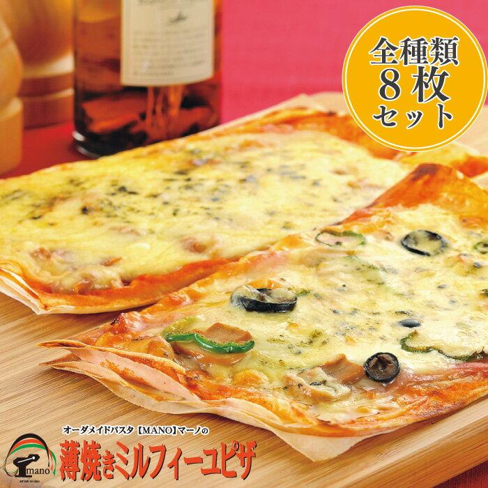 【送料無料】薄焼きミルフィーユピザ8枚セット 全種類楽しめる パリパリサクサクの本格ピザ冷凍ピザ 贈答用にも対応いたします!【ギフト熨斗紙対応】