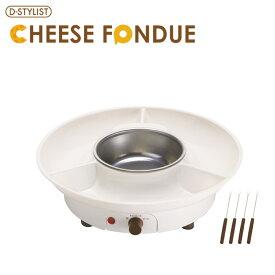 【送料無料】【あす楽対応】D-STYLIST CHEESE FONDUE マルチフォンデュ 鍋 チーズフォンデュ チョコレートフォンデュ 鍋 お菓子 楽しい KK-00441 D-STYLIST 簡単 ホームパーティー キッチン家電 調理家電【RSL】