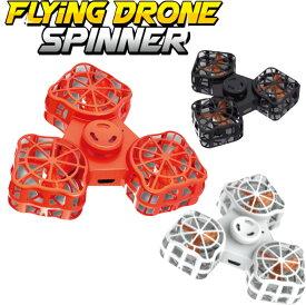 【あす楽対応】フライングドローンスピナー 飛ぶハンドスピナー ドローン おもちゃ【コンビニ受取対応商品】