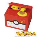 【送料無料】ピカチュウバンク 貯金箱 シャイン いたずらBANK おもちゃ おこづかい 小銭 4582319376503【あす楽対応】…