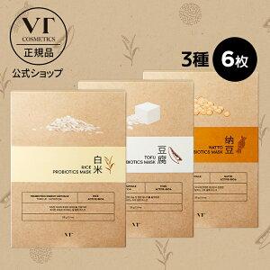 【VT公式】【VT 白米・納豆・豆腐プロバイオティックスマスク VT PROBIOTICS MASK/3種6枚入り】シートマスク マスクパック パック スキンケア ホームケア 集中ケア 保湿 うるおい 乳酸菌 トーン