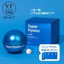 【VT公式】【VT スーパーヒアルロン 99%ブースティングカプセル 18 mg x 30 ea】ヒアルロン酸 うるおい 保湿 乳液 弾…