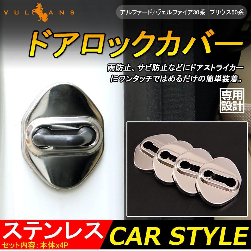 アルファード30系 ヴェルファイア30系 プリウス50系 トヨタ C-HR CHR ステンレス ドアロックストライカーカバー ドアロックカバー ストライカーカバー 4P メッキ アクセサリー パーツ