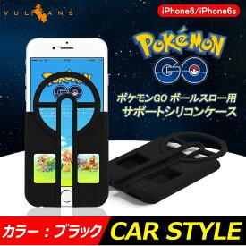 iPhone6/6s ポケモンGO ボールスローに最適なガイドケース ブラック ポケモンゴー ポケットモンスター スマホケース シリコンケース