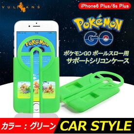 iPhone6 Plus/6s Plus ポケモンGO ボールスローに最適なガイドケース グリーン ポケモンゴー ポケットモンスター スマホケース シリコンケース