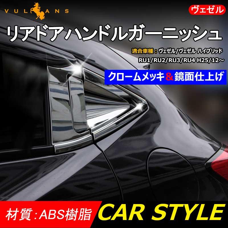 ベゼル ヴェゼル VEZEL メッキ サイド ドア ハンドル カバー リアドアハンドル プロテクター 6P 2列目 ABS製 ハイブリッド対応 カスタム パーツ 外装