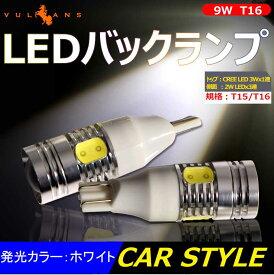 CREE 9W T16 LEDバックランプ LEDバルブ T15 T10 ホワイト 2個 プリウス50 CHR C-HR CX-5 ポジションランプ ライセンスランプ ナンバー灯 ウェッジ球