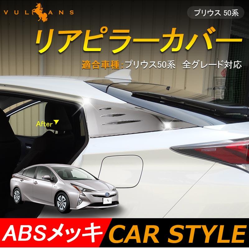 PRIUS プリウス50系 プリウス PHV ZVW52 ABSメッキ リアピラーカバー リア三角ピラーパネル ピラーガーニッシュ 左右セット 外装 カスタム パーツ エアロ アクセサリー ドレスアップ