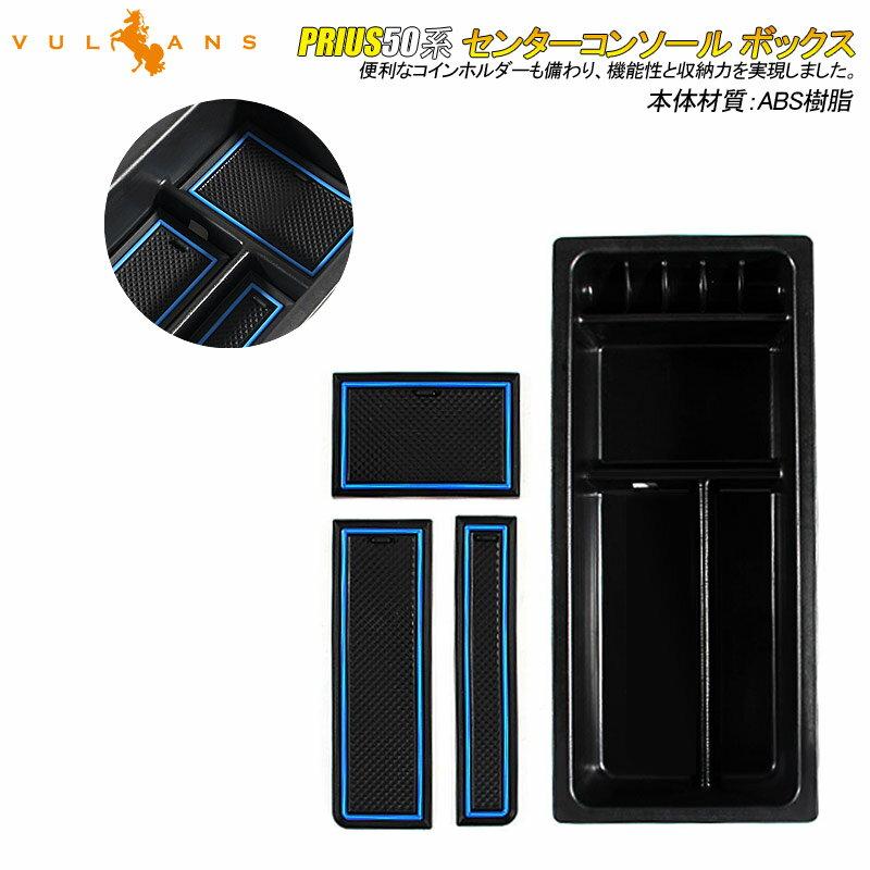 PRIUS プリウス50系 プリウス PHV ZVW52 センターコンソール ボックス トレイ インテリア 内装 室内 整理 収納 小物入れ スマホ 内装 カスタム パーツ エアロ アクセサリー ドレスアップ