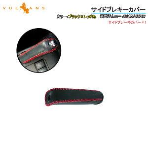 新型ジムニー JB64W/JB74W サイドブレキーカバー 1PCS ブラック×レッド糸 内装 パーツ アクセサリー カスタム 用品