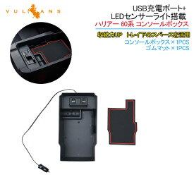 「意匠登録済み」 ハリアー 60系 コンソールボックス トレイ USB充電ポート+LEDセンサーライト搭載 QC3.0 +2.1Aの2つ充電ポート収納力UP トレイ下のスペースを活用 内装 パーツ