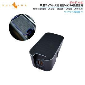 ボルボ V60 XC60 XC90 V90 S90 V60 車載ワイヤレス充電器+QC3.0急速充電 ワイヤレスチャージャー 無線充電器 車載QI 便利 急速充電器 QC3.0 USBポート付け 取り付け簡単