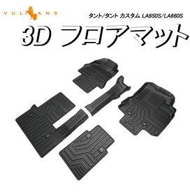 新型タント/タント カスタム LA650S/LA660S 3D フロアマット TPO ズレ防止 フロント+リア 4枚セット 立体 カーマット 消臭・抗菌効果 内装 パーツ アクセサリー