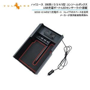 ハイエース 200系 1型 2型 3型 4型 5型 コンソールボックス USB充電ポート+LEDセンサーライト搭載 QC3.0 +2.1Aの2つ充電ポート 内装 パーツ 実用新案登録済み