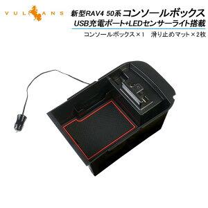 新型RAV4 50系 コンソールボックス USB充電ポート+LEDセンサーライト搭載 トレイ 収納 トレー カスタム パーツ ドレスアップ アクセサリー 内装 エアロ