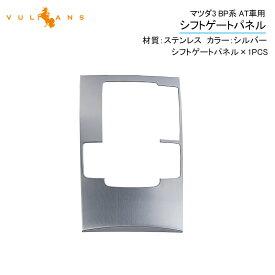マツダ3 BP系 AT車用 シフトゲートパネル 1PCS シルバー ステンレス シフトゲートカバー 内装 パーツ アクセサリー カスタム エアロ BP系 MAZDA3