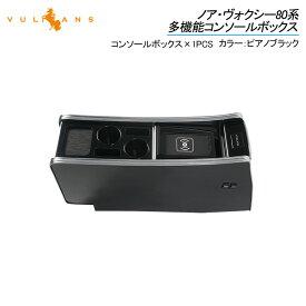 ノア・ヴォクシー80系 多機能 センターコンソールボックス ワイヤレス充電 アームレスト 肘置き ピアノブラック USBポート付 ドリンクホルダー カップホルダー 車内 収納 小物入れ 便利グッズ 内装 ティッシュケース付きカスタムパーツ 収納 パーツ VOXY