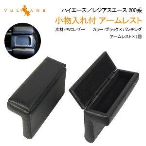 ハイエース 200系 1型2型3型4型5型 GL SGL 小物入れ付 アームレスト ブラック×パンチング PVCレザー 2個セット コンソールボックス 肘置き 肘掛け 手置く 内装 パーツ スマホや小銭やアイコスな