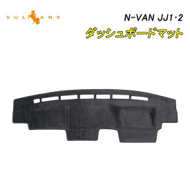 N-VAN JJ1・2 3Dダッシュボードマット ベロア調 ダッシュボードマット フロントガラスへの映り込み防止 立体成型 カバー ダッシュボードライト保護マット UVカット日焼け止め サンシェード カーアクセサリー インパネマット 内装 パーツ カスタム 車 NVAN