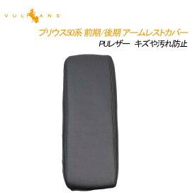 プリウス50系 前期/後期 PHV ZVW52 アームレストカバー ブラック 1PCS アームレストボックス保護カバー 内装 アクセサリー カスタム パーツ PRIUS
