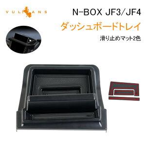 N-BOX JF3/JF4 ダッシュボードトレイ 車内収納ボックス ナビバイザー スマホホルダー 3Dトレイ 小物入れ 滑り止め ゴムマット付き 内装 パーツ NBOX