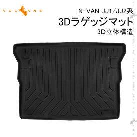 N-VAN JJ1/JJ2系 3Dラゲッジマット TPO ズレ防止 消臭 内装 パーツ カスタム アクセサリー ラゲージトレイ ラゲージマット トランクマット トランクトレイ