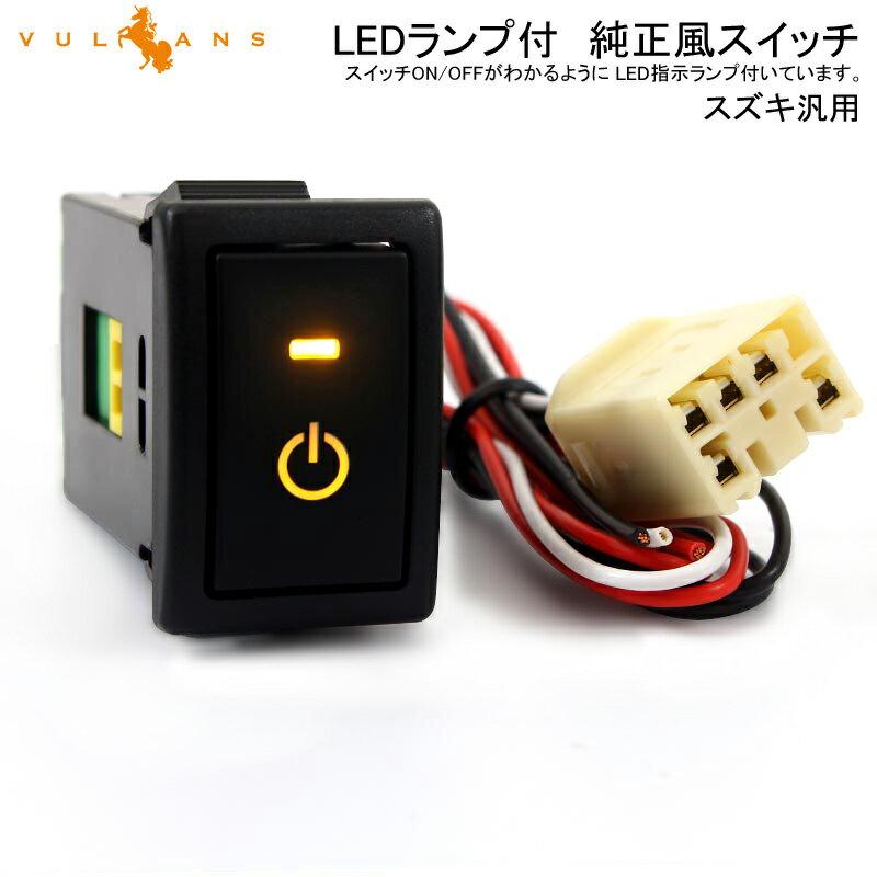 純正風スイッチ スズキ車用 LED ON/OFF スイッチ LEDスイッチ LEDランプ付き 電源符号 イルミネーション 純正交換 黄色 アンバー 1個 ワゴンR アルトなどに