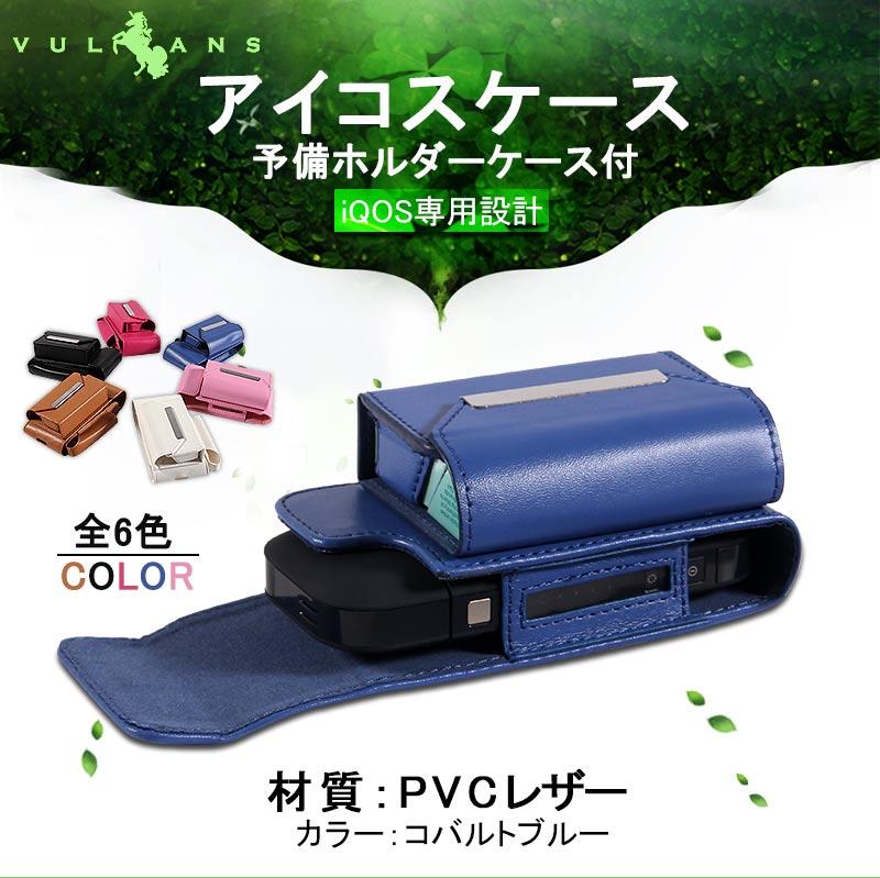新型 iQOS 2.4 Plusにも対応 レザー アイコスケース アイコス ケース iQOS ケース コバルトブルー 予備ホルダー ケース付 アイコス 革 レザーケース iqosケース PVC ギフト プレゼント 贈り物 キャップ ホルダー ポーチ 可愛い おしゃれ メンズ レディース 女性 喫煙者