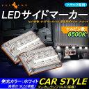 LED サイドマーカー トラックマーカー 24V対応 マーカーランプ 2個 サイドマーカー+路肩灯 クリアレンズ LED14連 バスマーカー 用品 外装 パーツ