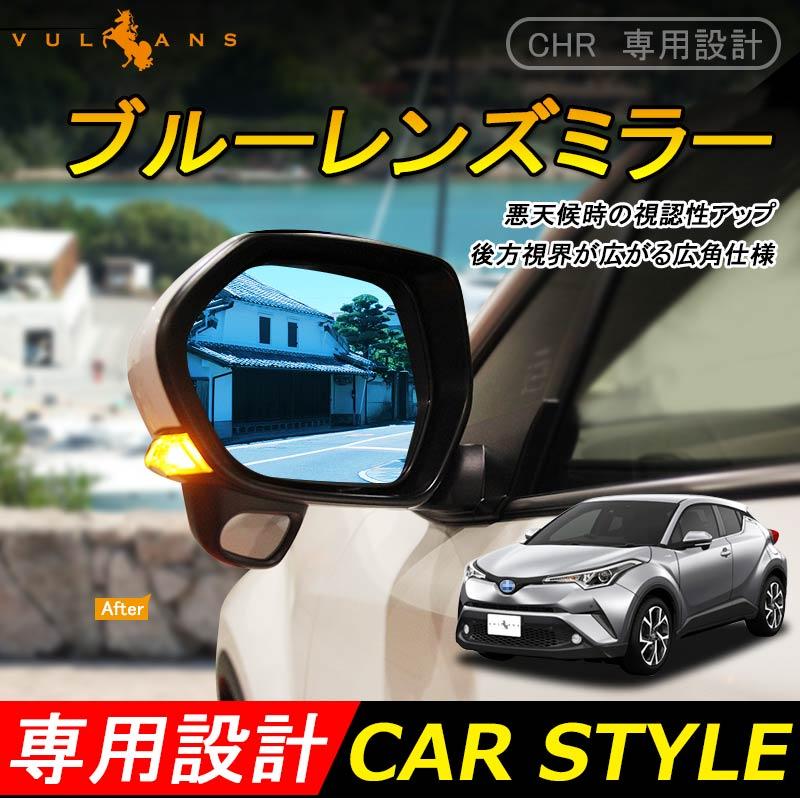 トヨタ C-HR CHR 専用設計 ブルーレンズミラー ブルーミラー ドアミラー サイドミラー 防眩仕様 広角 外装 パーツ カスタム エアロ アクセサリー ドレスアップ カー用品