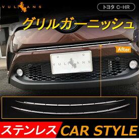トヨタ C-HR CHR CH-R LED無しグレード専用 グリルガーニッシュ 2P フロント グリル バンパーガーニッシュ SUS304ステンレス 外装 パーツ カスタム エアロ アクセサリー ドレスアップ カー用品