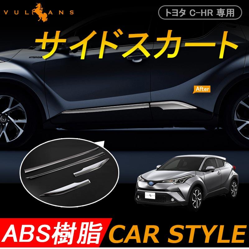 トヨタ C-HR CHR専用 サイドスカート サイドドアモール サイドドア ガーニッシュ 左右 4P ABSメッキ仕上げ サイドリップ ドアモール 外装 パーツ カスタム エアロ アクセサリー ドレスアップ カー用品